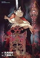 化物語 第13巻