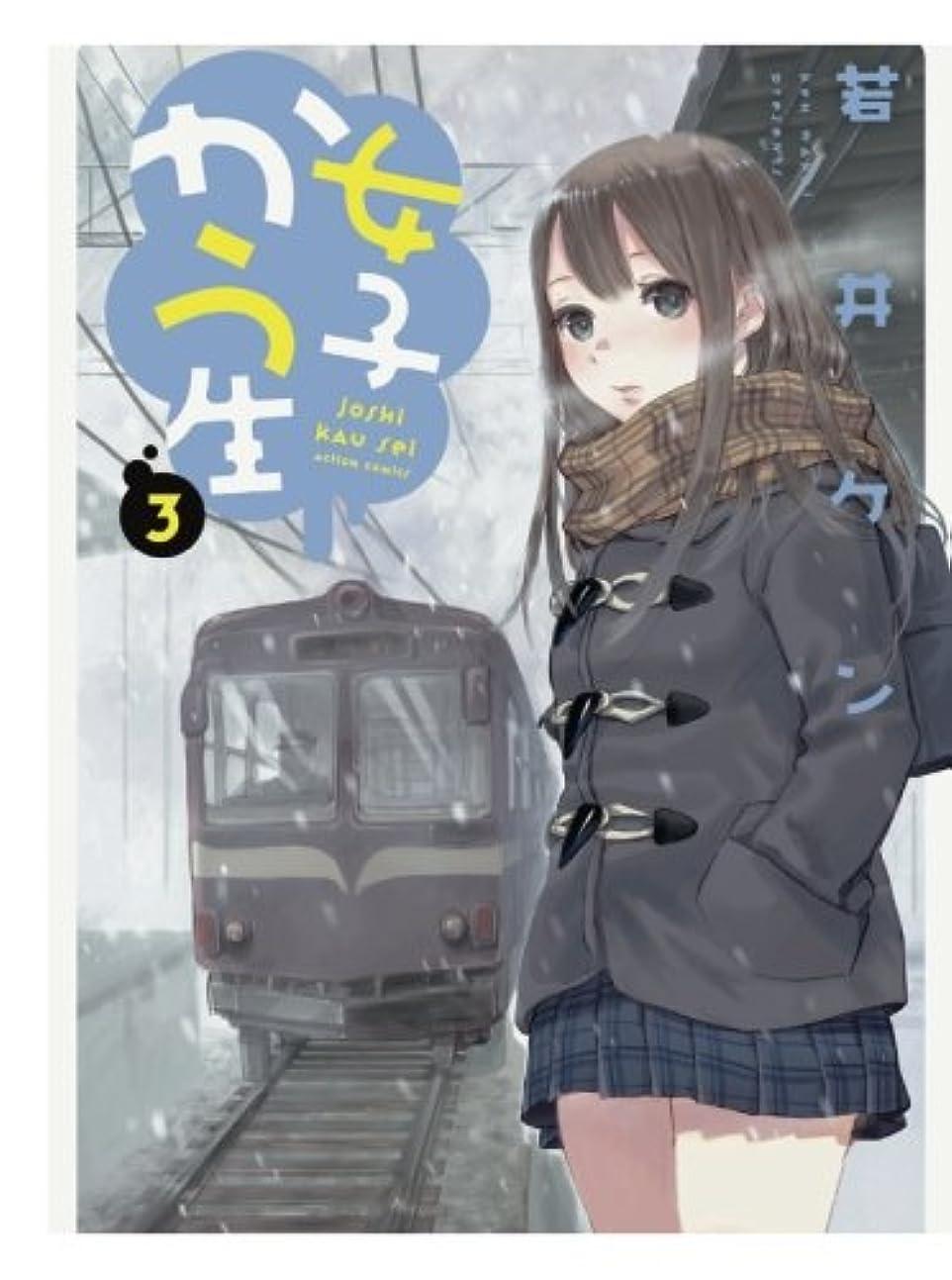 エアコン影イソギンチャク女子かう生(3) (漫画アクション)