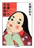 女嫌いの平家物語 (ちくま文庫)