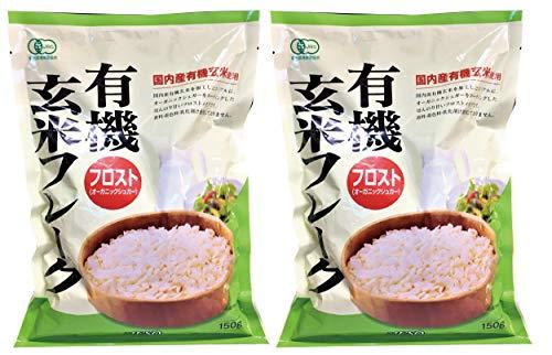 無添加 有機玄米フレーク・フロスト 150g×2個 ★宅配便★「国内産有機玄米」を手軽に召し上がれるよう加工した、有機JAS認定のシリアル食品です。砂糖をコーティングした、ちょっぴり甘いフロストタイプ。