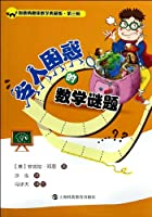 Gardner fun math Collector's Edition Third Series: confusing math puzzle(Chinese Edition)