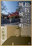 松阪 城と城下町 天守閣建設と歴史・文化・町づくり(22世紀アート)