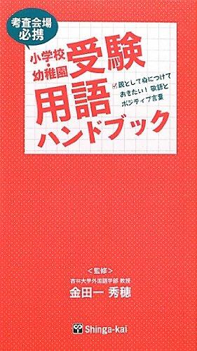 小学校・幼稚園受験用語ハンドブック