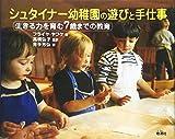シュタイナー幼稚園の遊びと手仕事―生きる力を育む7歳までの教育