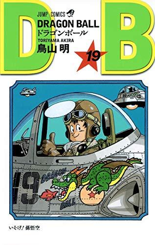 DRAGON BALL 19 (ジャンプコミックス)の詳細を見る