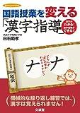 国語授業を変える「漢字指導」 (hito*yume book)
