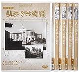 満州アーカイブス満映作品望郷編 全5巻セット」 [DVD] image