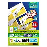 エレコム 名刺用紙 マルチカード A4サイズ マイクロミシンカット 200枚 (8面×25シート)  厚口 両面印刷 インクジェット特殊紙 日本製 ホワイト 【お探しNo.:A74】 MT-HMNE2WNZ