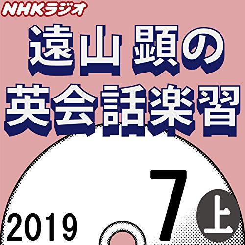 『NHK 遠山顕の英会話楽習 2019年7月号 上』のカバーアート