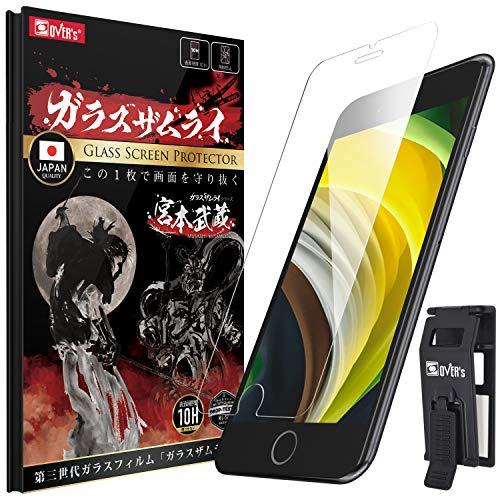 【 iPhone SE ガラスフィルム ~強度No.1】 iPhoneSE フィルム (2020年発売) [ 約3倍の強度 ] [ 最高硬度10H...