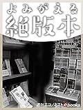 よみがえる絶版本 (週刊エコノミストebooks)