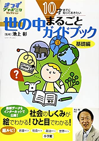 10才までに知っておきたい 世の中まるごとガイドブック基礎編 (きっずジャポニカ・セレクション)