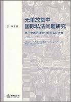 无单放货中国际私法问题研究:基于中国的理论分析与实证考察