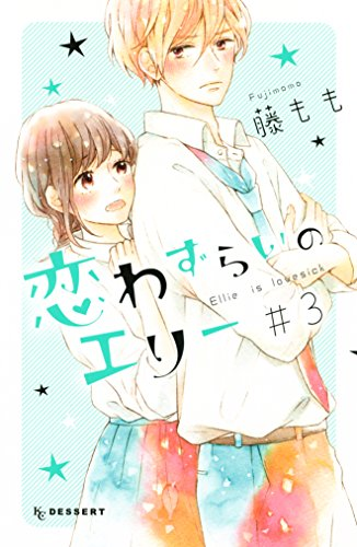恋わずらいのエリー(3) (デザートコミックス)