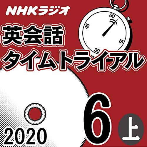 『NHK 英会話タイムトライアル 2020年6月号 上』のカバーアート