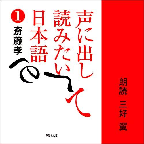 『声に出して読みたい日本語 1』のカバーアート