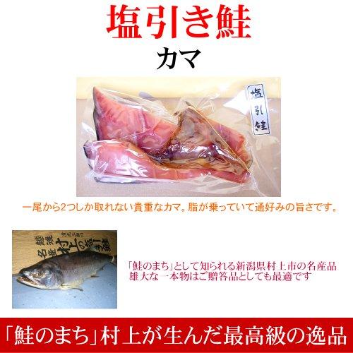 【父の日 プレゼント・カード付】塩引き鮭(カマ)×5点セット/通が好む一品!新潟村上が生んだ伝統の名産品