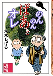 のんのんばあとオレ (コミッククリエイトコミック)