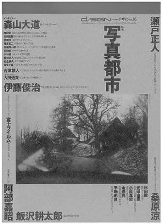 季刊デザイン no.15 (15)