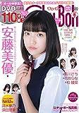 Chu→Boh Vol.99 (RK MOOK)
