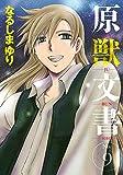 原獣文書(9) (ウィングス・コミックス)
