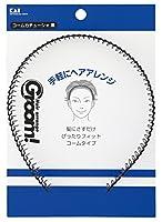 貝印 グルーム(Groom!) コームカチューシャ 黒 HC1130