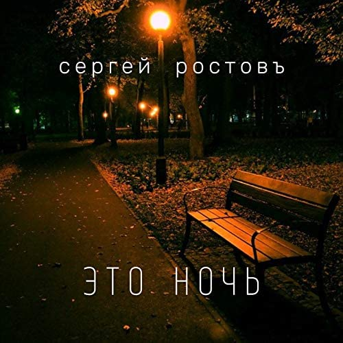 Сергей Ростовъ