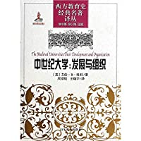 Medieval University: Development and Organization(Chinese Edition)