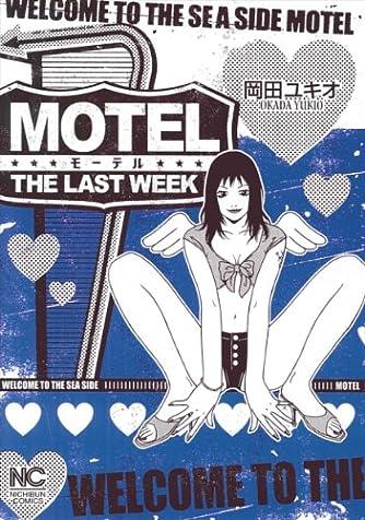 MOTEL THE LAST WEEK (ニチブンコミックス)