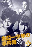 金田一少年の事件簿 VOL.5[VPBX-11398][DVD]