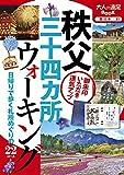 秩父三十四ヵ所ウォーキング(2020年版) (大人の遠足BOOK)