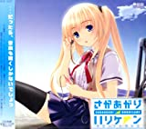 51vnN7jYHHL. SL160  - 【聖地巡礼】さかあがりハリケーン【東京(聖蹟桜ヶ丘)・地図付】
