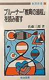 ブルーナー「教育の過程」を読み直す (教育新書)