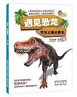 遇见恐龙 恐龙王国的霸主