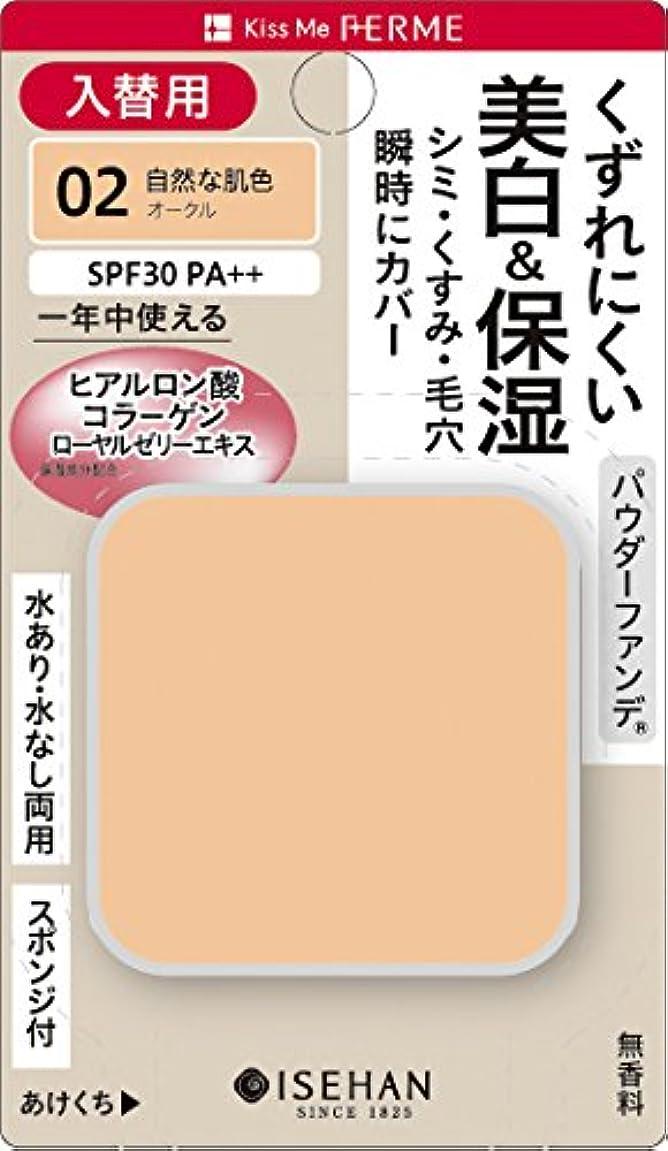 復讐なす組み合わせるフェルム 明るさキープ パウダーファンデ(入替用)02 自然な肌色 11g