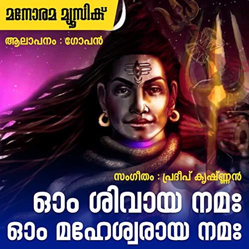 Om Shivaya Namaha Om Maheswaraya Namaha