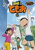 団地ともお (2) [DVD] image