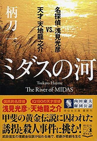 ミダスの河 名探偵・浅見光彦vs.天才・天地龍之介 (祥伝社文庫)