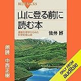 山に登る前に読む本: 運動生理学からみた科学的登山術