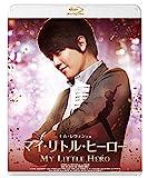 マイ・リトル・ヒーロー [Blu-ray] image