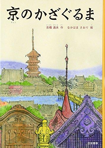 京のかざぐるま (シリーズ本のチカラ)の詳細を見る