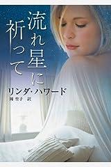 流れ星に祈って (mirabooks) Kindle版