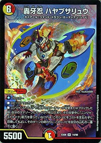デュエルマスターズ 轟牙忍 ハヤブサリュウ ( スーパーレア ) デュエキングパック ( DMEX06 ) デュエマ 光 火文明 クリーチャー