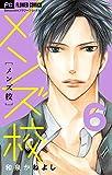 メンズ校(6) (フラワーコミックス)