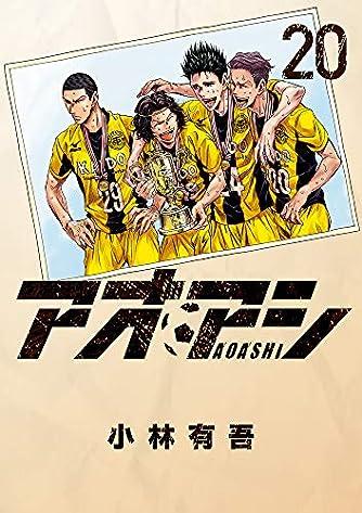 アオアシ (20) (ビッグコミックス)