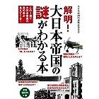 解明!  大日本帝国の謎がわかる本