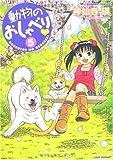 動物のおしゃべり(5) (バンブー・コミックス)