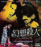 ルチオ・フルチ 幻想殺人 HDマスター版 BD&DVD BOX[Blu-ray/ブルーレイ]