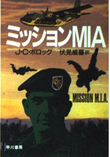 ミッションMIA (ハヤカワ文庫NV)