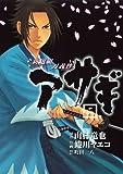 新選組刃義抄 アサギ 2 (ヤングガンガンコミックス)